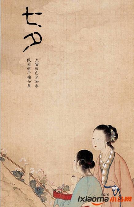 七夕节的习俗投针验巧-穿针乞巧-七夕的传统习俗 吃巧果 晒书 晒衣 我要结婚 马鞍山城市生活